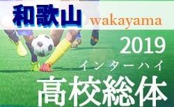 5/25結果速報 インハイ和歌山県予選 | 2019年度 和歌山県高等学校総合体育大会サッカー競技<男子の部>