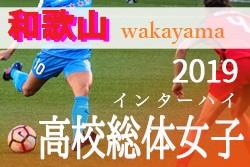 2019年度 和歌山県高等学校総合体育大会サッカー競技<女子の部> 優勝は和歌山北高校