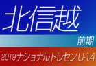 2019年度ナショナルトレセンU-14〈前期〉北信越参加者メンバー発表!!