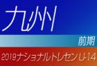 2019年度ナショナルトレセンU-14〈前期〉九州参加者メンバー発表!!