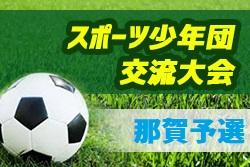 2019年度 第50回和歌山県スポーツ少年団サッカー交流大会 那賀予選 優勝は貴志川SSS