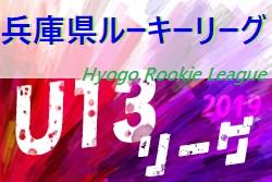2019年度 兵庫県ルーキーリーグ(U-13サッカーリーグ)9/14~16結果速報