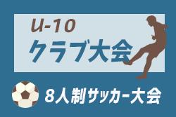 1次予選結果更新中6/1~7/31  2019年度 U-10サッカー大会 クラブ予選(岐阜県)