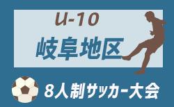 6/23結果速報 U-10岐阜地区大会 次回決勝トーナメント7/21組合せ掲載 | 2019年度 第18回 8人制岐阜U-10地区大会