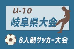 西濃・中濃決定 U-10岐阜県大会 10/6 | 2019年度第3回8人制岐阜U-10サッカー大会