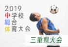 トーナメント掲載 2019中学総体U-15三重県大会 7/28,29,30,31 | 2019年度 第70回三重県中学校サッカー大会