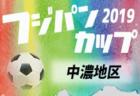 3部、4部結果更新 次回6/8 富山U-18リーグ | 高円宮杯 JFA U-18 サッカーリーグ 2019 富山
