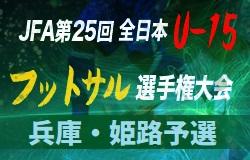 5/19結果速報 U-15フットサル姫路予選 | 2019年度 第25回全日本ユース(U-15)フットサル大会兵庫県大会 姫路予選