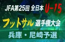 情報募集 5/18 U-15フットサル尼崎予選 | 2019年度 第25回全日本ユース(U-15)フットサル大会兵庫県大会 尼崎予選