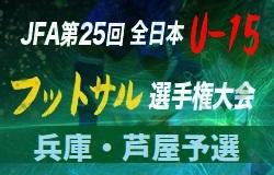 情報募集 6/1 U-15フットサル芦屋予選 | 2019年度 第25回全日本ユース(U-15)フットサル大会兵庫県大会 芦屋予選