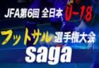 優勝は佐賀東 U-18フットサル大会   | SFA第6回佐賀県U-18フットサル大会