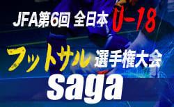 組合せ掲載 U-18フットサル大会 5/25開催  | SFA第6回佐賀県U-18フットサル大会