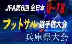 組み合わせ情報募集 6/2 全日本U-18フットサル兵庫 | 2019年度 JFA 第6回全日本U-18フットサル選手権大会 兵庫県大会