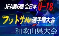 組み合わせ掲載 6/1 全日本U-18フットサル和歌山 | 2019年度 JFA 第6回全日本U-18フットサル選手権大会 和歌山県大会