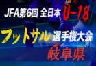 情報募集 岐阜県フットサルU-18 6/22開催 | 2019年度 第6回 JFA全日U-18フットサル大会 岐阜県大会