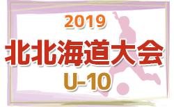 出場チーム決定 U-10北北海道大会 7/13~15開催 | 2019第16回全道少年U-10サッカー北北海道大会