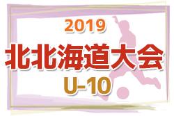 2019第16回全道少年U-10サッカー北北海道大会 優勝はコンサドーレ東川U-12!