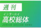 【鹿島学園高校サッカー部編】強豪校探訪!ジュニアサッカーNEWSライターが行く!