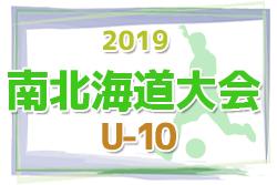 出場チーム決定 全道少年U-10 南北海道大会 7/13~15開催 | 2019第16回岩内町長杯 全道少年U-10サッカー南北海道大会