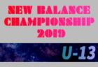 7/22準決勝・決勝結果速報!! ニューバランスチャンピオンシップ 2019 U-13@静岡