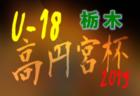 高円宮杯U-18サッカーリーグ2019第15回ユースリーグ栃木 11/10結果掲載! 次節11/16.17