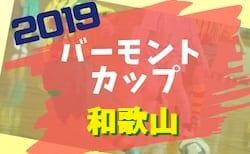 組み合わせ決定 6/29 バーモント和歌山 | 2019年度 JFA バーモントカップ 第29回全日本U-12 フットサル選手権大会 和歌山県大会
