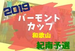 2019年度 JFA バーモントカップ 第29回全日本U-12 フットサル選手権大会 紀南予選 和歌山 優勝はレクチャーズG