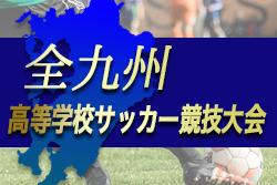 2019年度 第71回 全九州高校サッカー競技大会 優勝は大津高校