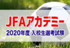 【男子】JFAアカデミー福島・熊本宇城 2020年度入校選考試験 説明会・詳細発表!