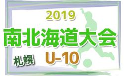 南北海道大会出場チーム決定 U-10南北海道大会 札幌予選 | 2019第16回岩内町長杯全道少年U-10サッカー南北海道大会 札幌地区予選