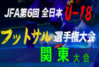 優勝は阿武山中 大阪中学総体 三島地区予選 | 2019年度 大阪中学校サッカー選手権大会 三島地区予選