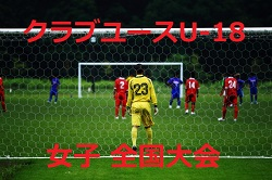 全国で予選開催中 クラブユースU-18女子大会 7/30~8/5 | XF CUP 2019 第1回 日本クラブユース女子サッカー大会(U-18)