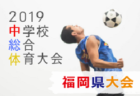 7/28,29,30開催 福岡県中学校サッカー大会 | 2019年度 福岡県中学校サッカー大会