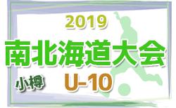 優勝はASARI FC U-10南北海道大会 小樽予選 | 2019第16回岩内町長杯全道少年U-10サッカー南北海道大会 小樽地区予選