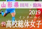 優勝は高川学園中学 U-15女子クラ選 山口 | 2019年度JFA 第24回全日本U-15女子サッカー選手権大会山口県