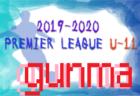 高円宮杯JFA U-18サッカーリーグ2019北海道 ブロックリーグ道東 優勝は帯広大谷! 10/26情報お待ちしています!