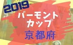 組合せ決定 バーモントカップ京都 6/2~ | 2019年度 JFAバーモントカップ第29回全日本U-12フットサル選手権大会 京都府大会