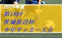 決勝6/22開催  予選結果掲載 | 2019年度第18回 茨城放送杯少年サッカー大会