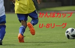 2019年度 かんぽカップU-8リーグ 京都 結果更新しました!次節日程情報お待ちしています!