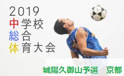 2019年度 城陽久御山中学校夏季大会 サッカーの部 南城陽中・久御山中が代表に決定!