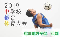 2019年度 綴喜地方中学校夏季体育大会 サッカーの部 男山第三中・大住中が代表に決定!