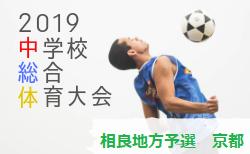 2019年度 相楽地方中学校総合体育大会 サッカーの部 木津南・精華西が代表に決定!