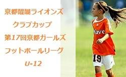 2019年度 京都醍醐ライオンズクラブカップ第17回京都ガールズフットボールリーグU-12 順位決定戦 2/22結果速報!