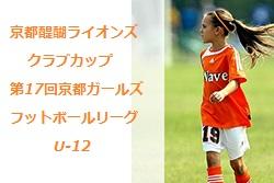 2019年度 京都醍醐ライオンズクラブカップ第17回京都ガールズフットボールリーグU-12 10/26結果!次節は11/23!
