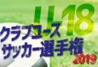 全国で予選開催中 クラ選U-18全国大会 7/21~31 | 2019年度 第43回 日本クラブユースサッカー選手権(U-18)大会