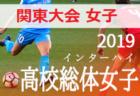 優勝は調布イーグルスA ハトマーク9ブロック | 2019年度ハトマーク フェアプレーカップ第38回 東京都4年生サッカー大会 第9ブロック予選