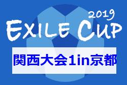 情報募集 EXILE CUP関西大会1 7/15開催 | 2019年度 第10回 EXILE CUP 関西大会1(京都府開催)