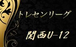 2019 関西トレセンリーグU-12 結果情報お待ちしています!