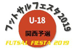 フットサルフェスタ2019 U-18関西予選 結果情報お待ちしています!