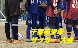 リーグ表入力お願いします!E、I、K、L、P、D、Fブロック全試合終了!2019年度第32回千葉市少年サッカー大会5年生以下の部
